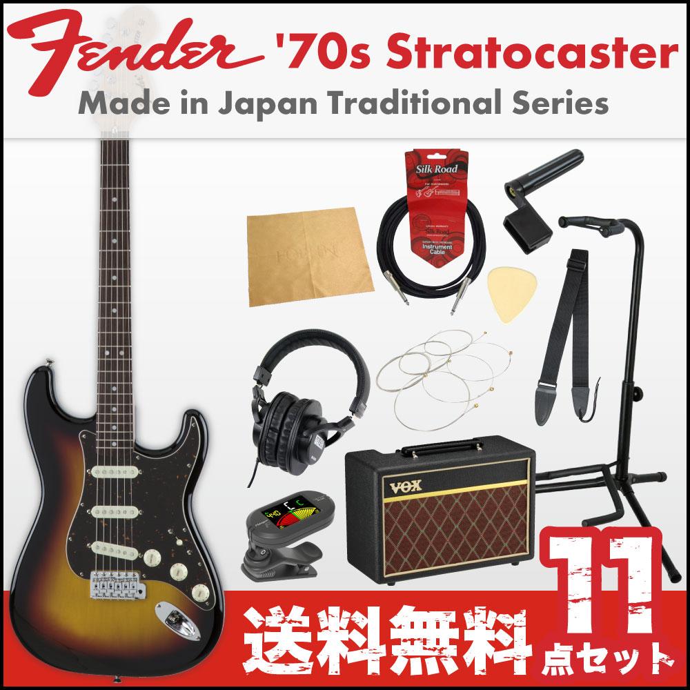フェンダーから始める!大人の入門セット Fender Made in Japan Traditional '70s Stratocaster 3TSB エレキギター VOXアンプ付 11点セット