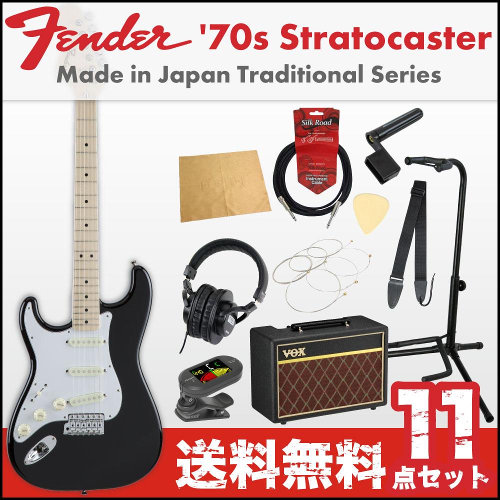 フェンダーから始める!大人の入門セット Fender Made in Japan Traditional '70s Stratocaster Left-Hand BLK レフティ エレキギター VOXアンプ付 11点セット