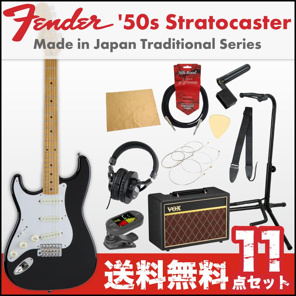 フェンダーから始める!大人の入門セット Fender Made in Japan Traditional '50s Stratocaster Left-Hand BLK レフティ エレキギター VOXアンプ付 11点セット