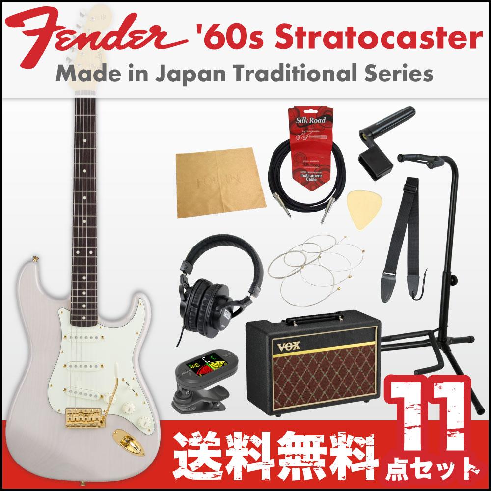 フェンダーから始める!大人の入門セット Fender Made in Japan Traditional 60s Stratocaster with GHW USB エレキギター VOXアンプ付 11点セット