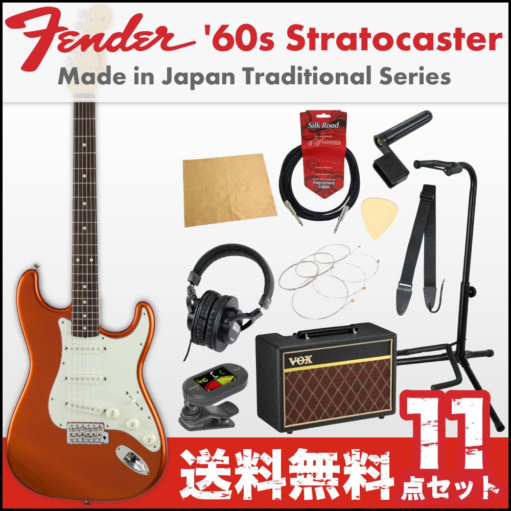フェンダーから始める!大人の入門セット Fender Made in Japan Traditional '60s Stratocaster CTG エレキギター VOXアンプ付 11点セット