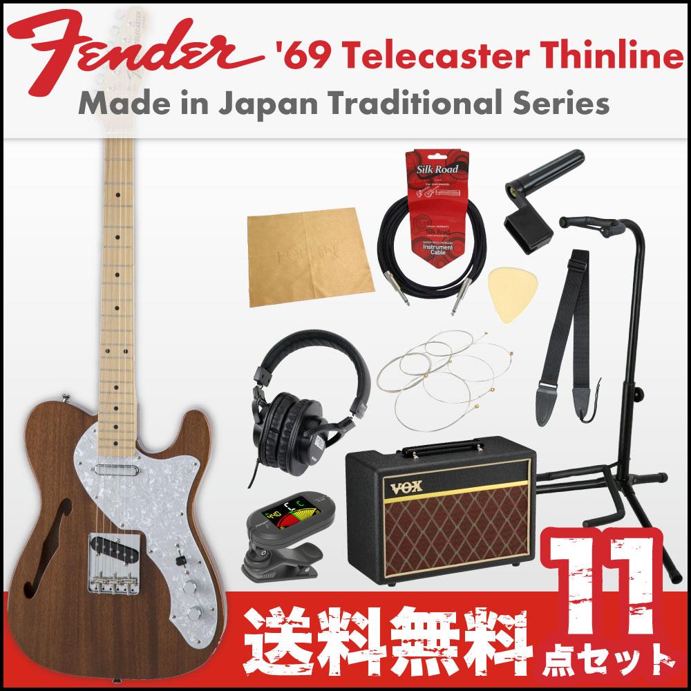 フェンダーから始める!大人の入門セット Fender Made in Japan Traditional '69 Telecaster NAT エレキギター VOXアンプ付 11点セット