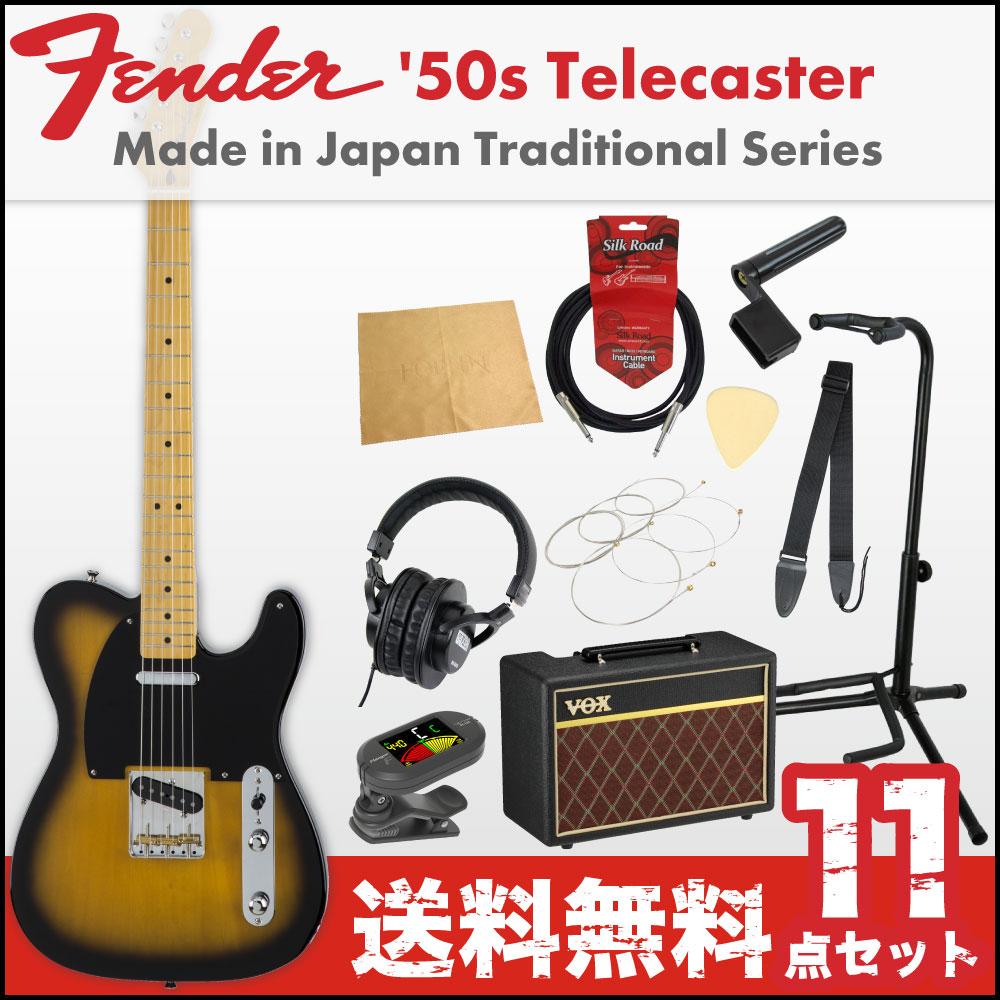 フェンダーから始める!大人の入門セット Fender Made in Japan Traditional 50s Telecaster 2TSB エレキギター VOXアンプ付 11点セット