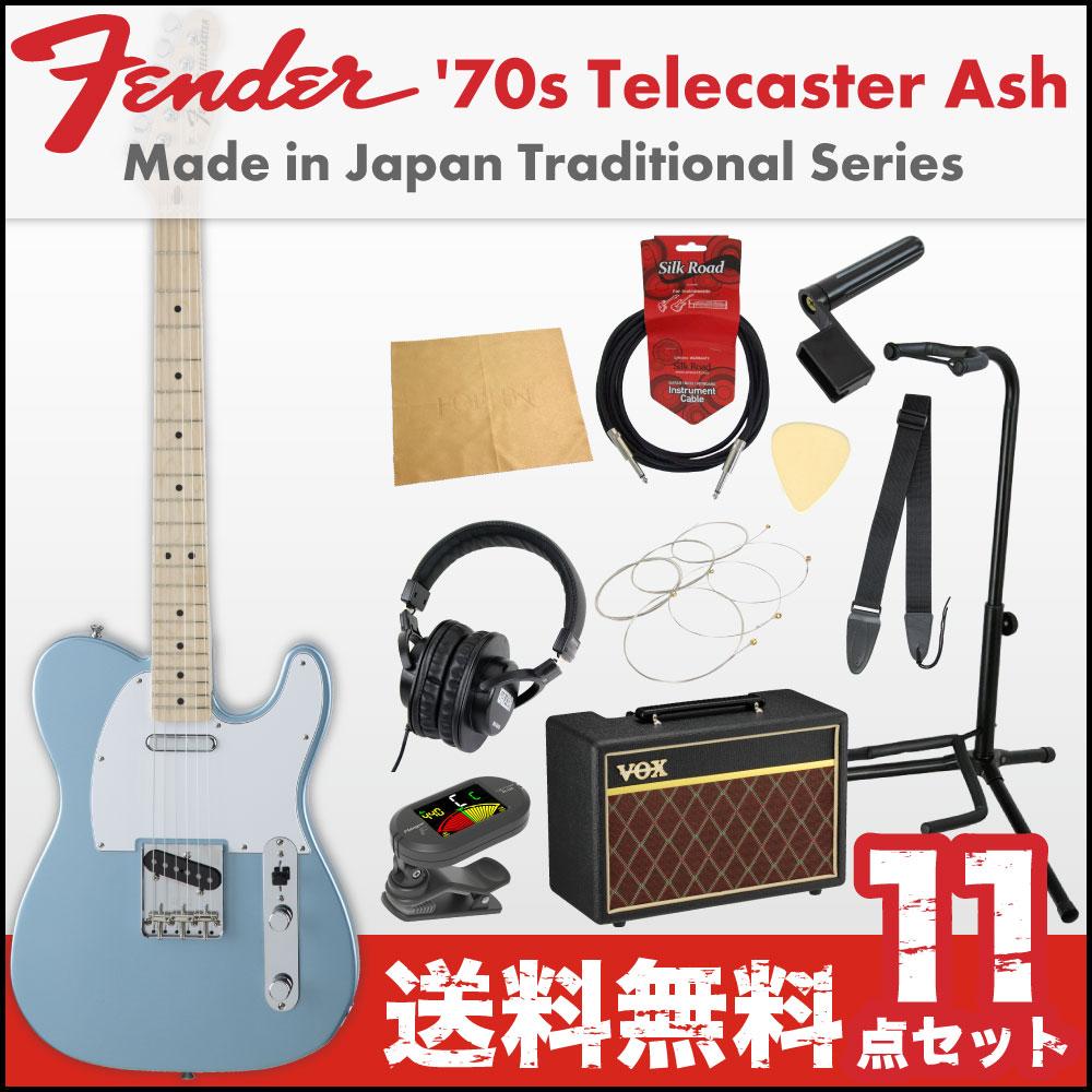 フェンダーから始める!大人の入門セット Fender Made in Japan Traditional 70s Telecaster Ash MN BIM エレキギター VOXアンプ付 11点セット