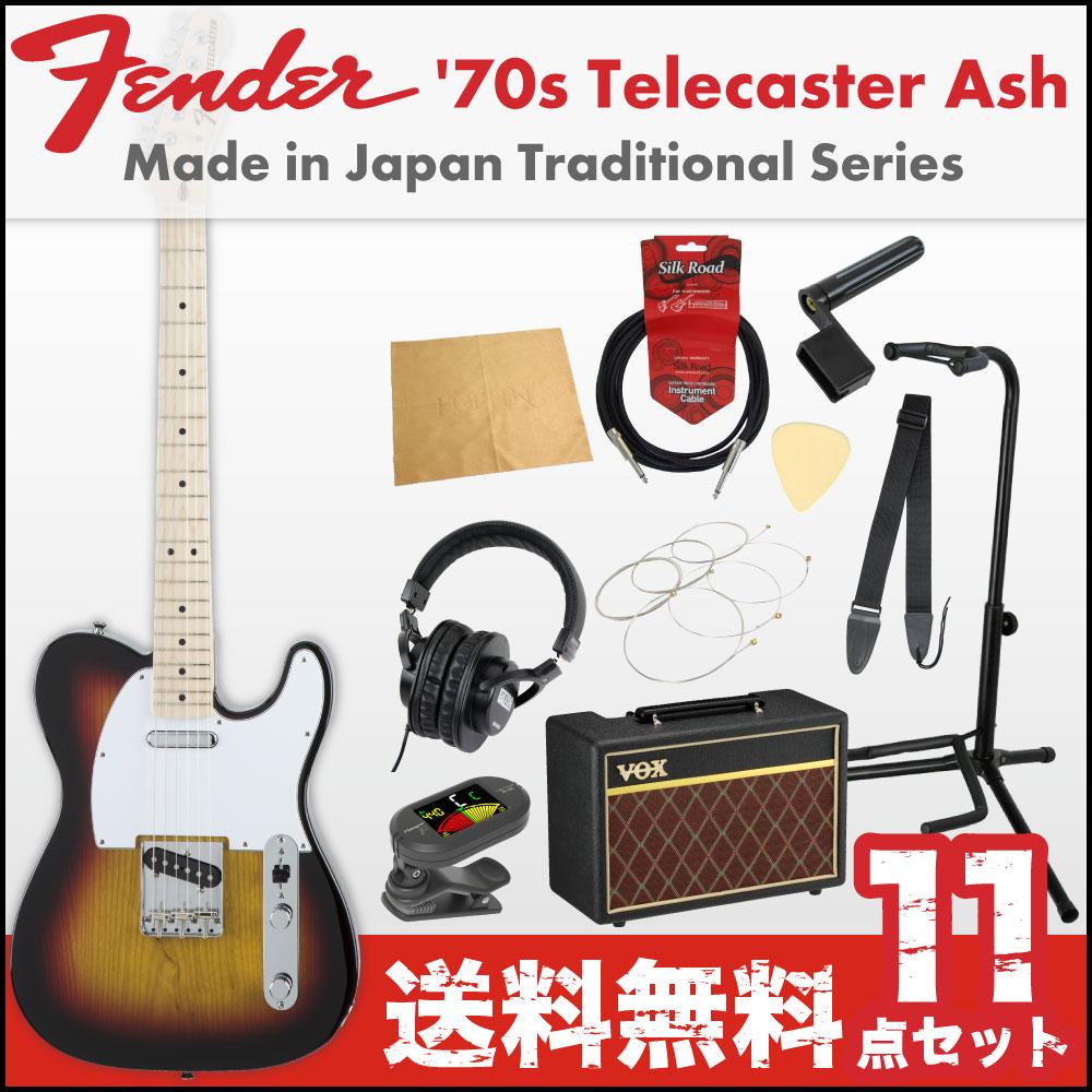 フェンダーから始める!大人の入門セット Fender Made in Japan Traditional 70s Telecaster Ash MN 3TSB エレキギター VOXアンプ付 11点セット