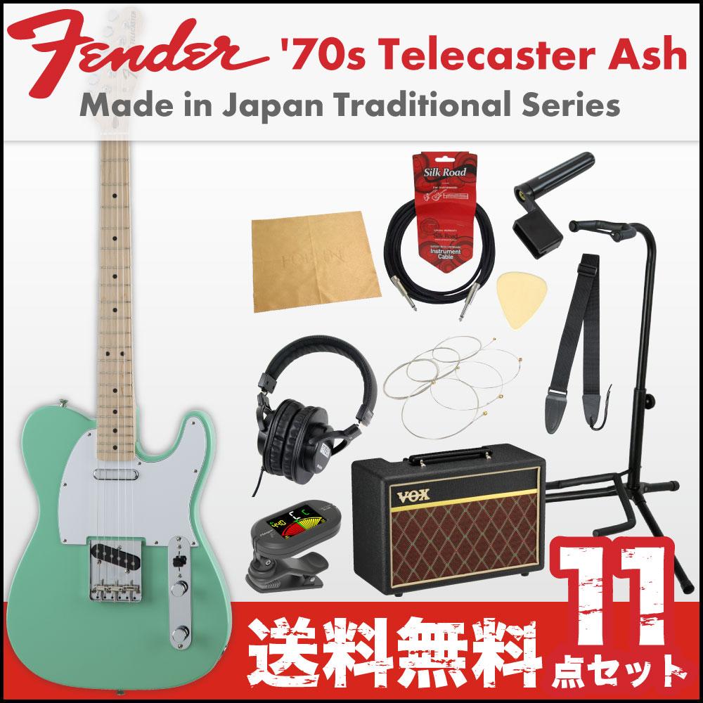 フェンダーから始める!大人の入門セット Fender Made in Japan Traditional 70s Telecaster Ash MN SFG エレキギター VOXアンプ付 11点セット