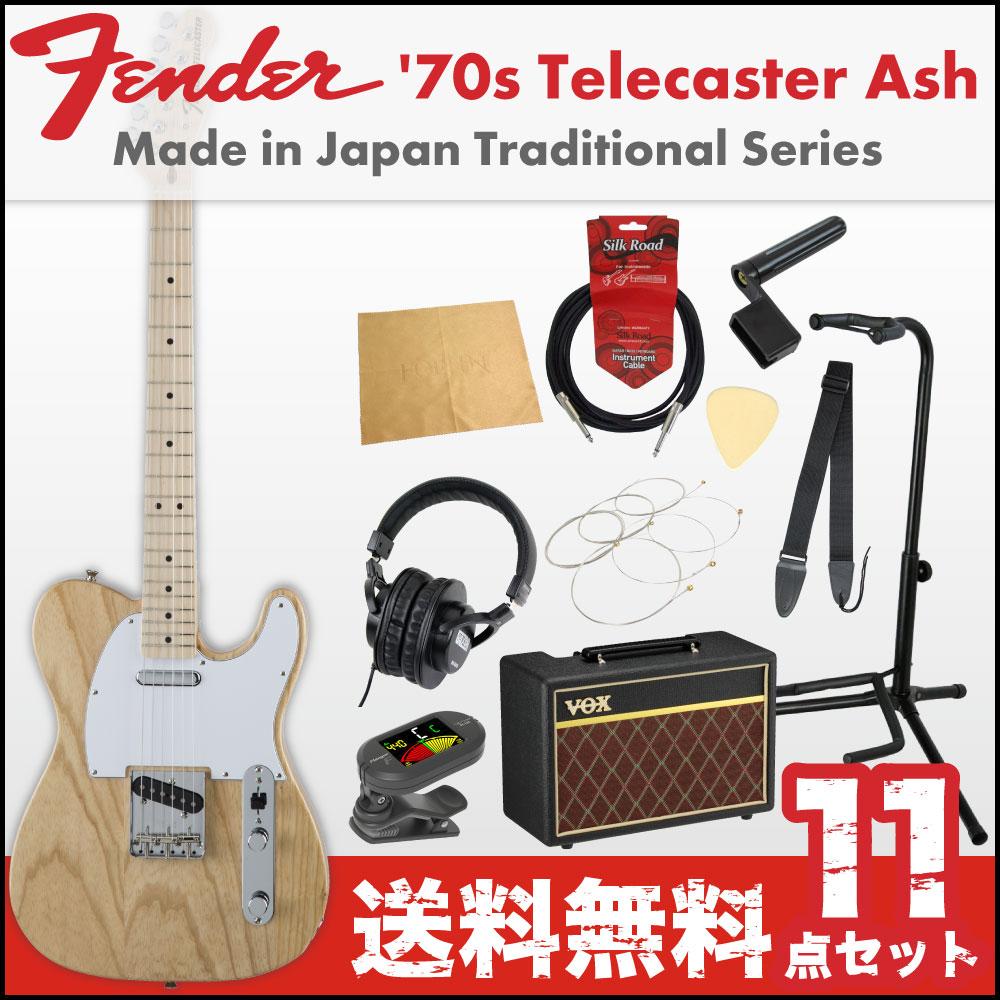 フェンダーから始める!大人の入門セット Fender Made in Japan Traditional 70s Telecaster Ash MN NAT エレキギター VOXアンプ付 11点セット