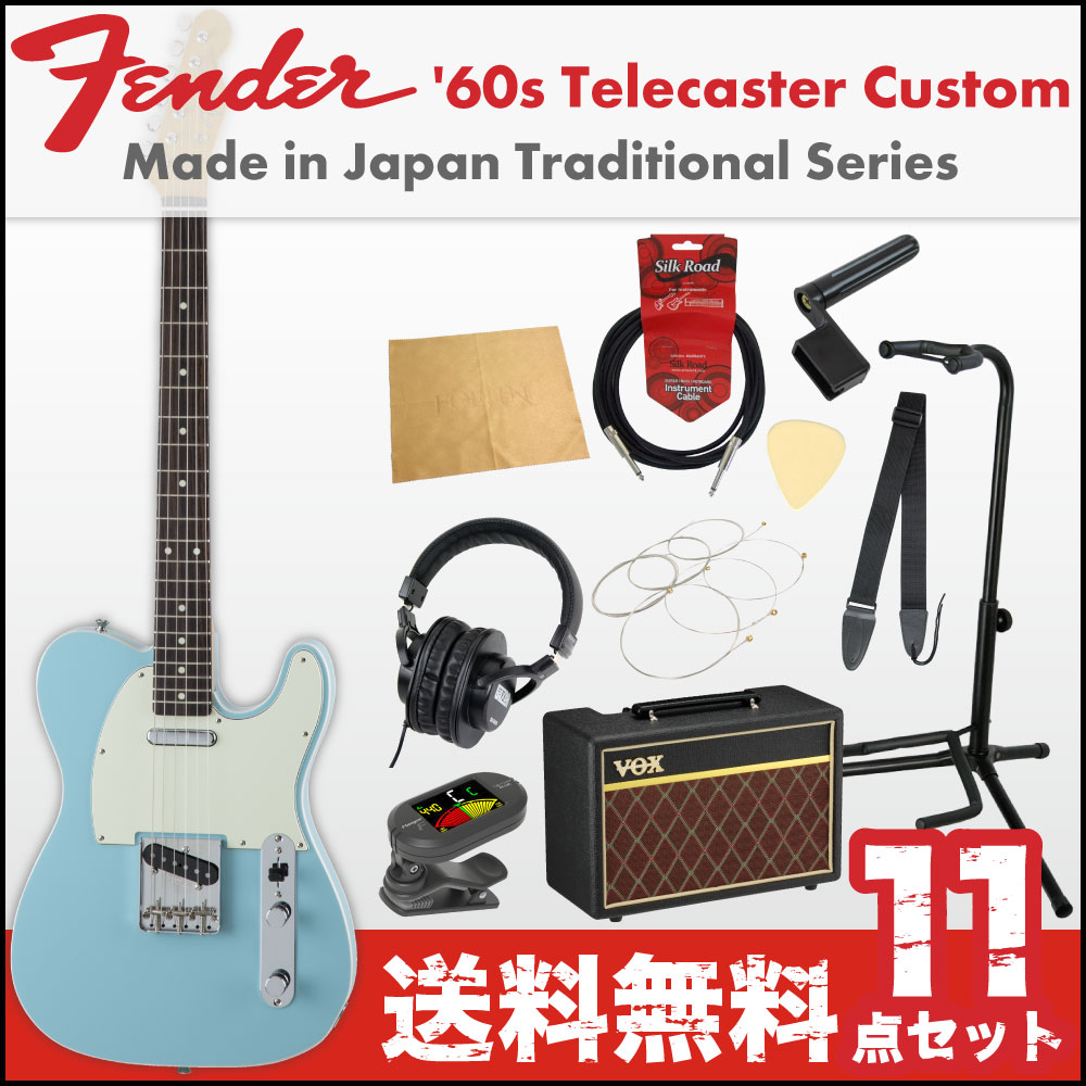 フェンダーから始める!大人の入門セット Fender Made in Japan Traditional 60s Telecaster Custom SNB エレキギター VOXアンプ付 11点セット
