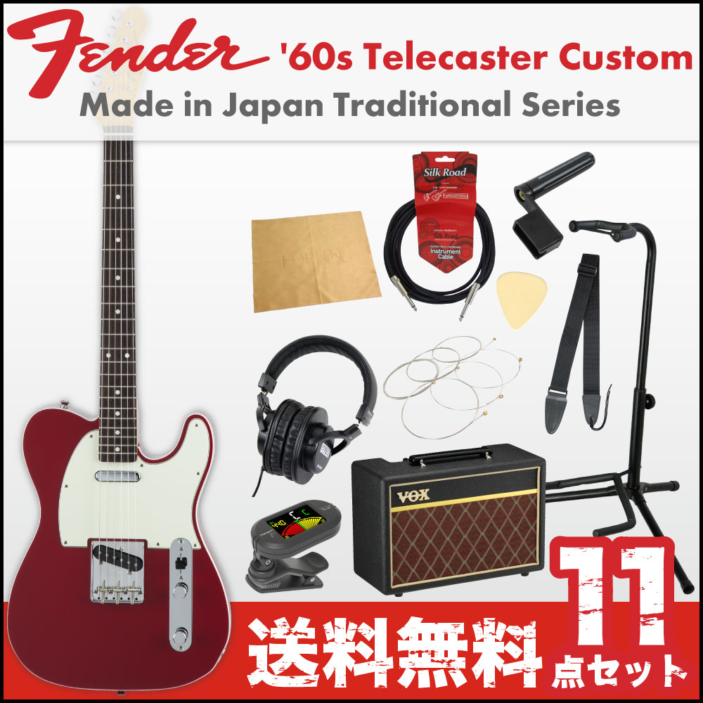 フェンダーから始める!大人の入門セット Fender Made in Japan Traditional 60s Telecaster Custom TOR エレキギター VOXアンプ付 11点セット