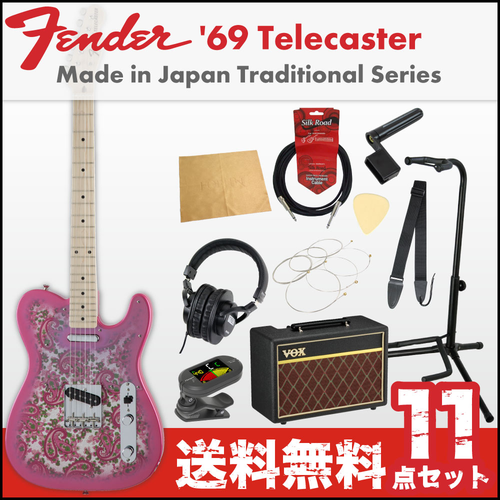 フェンダーから始める!大人の入門セット Fender Made in Japan Traditional '69 Telecaster PNK PAIS エレキギター VOXアンプ付 11点セット