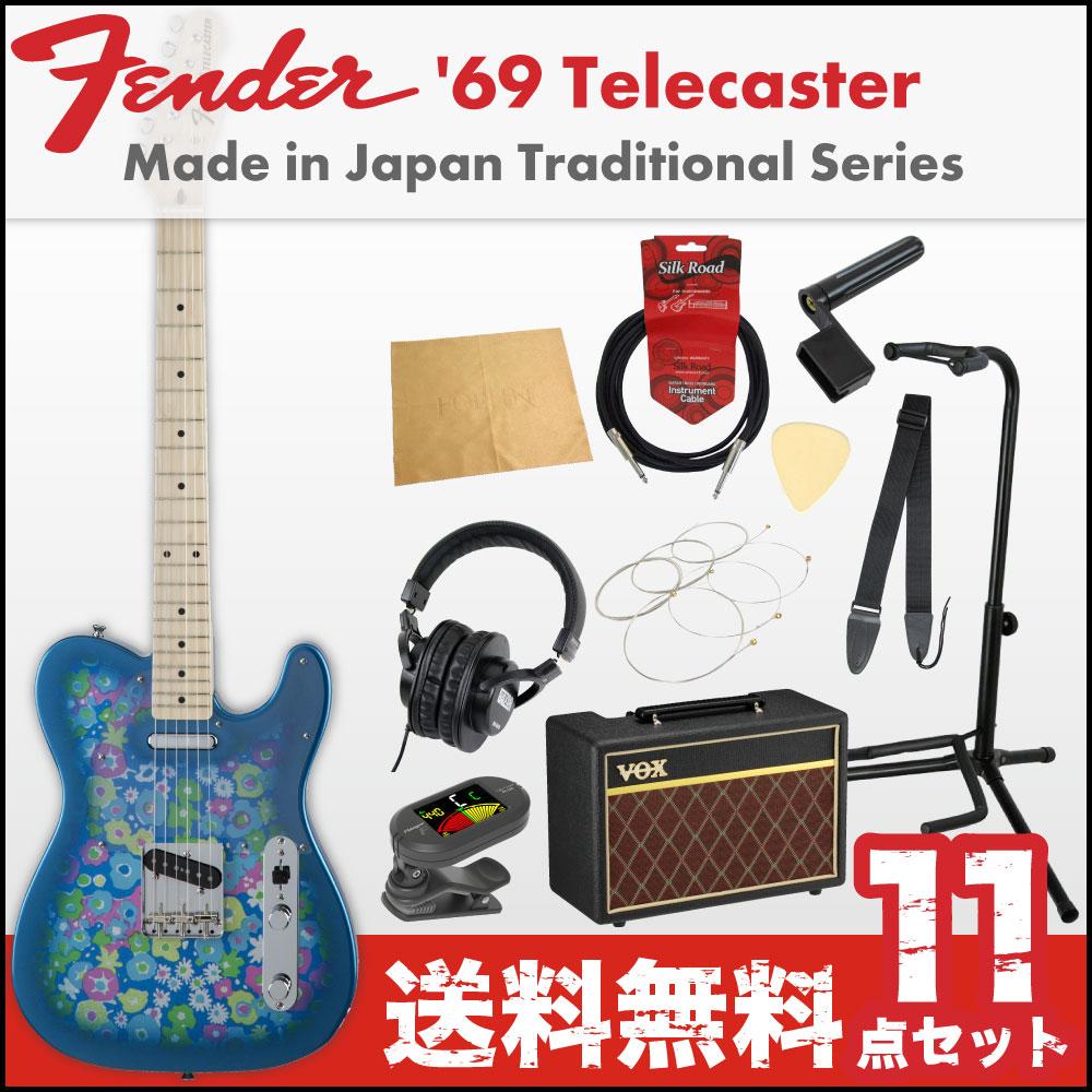 フェンダーから始める!大人の入門セット Fender Made in Japan Traditional '69 Telecaster BLU FLWR エレキギター VOXアンプ付 11点セット