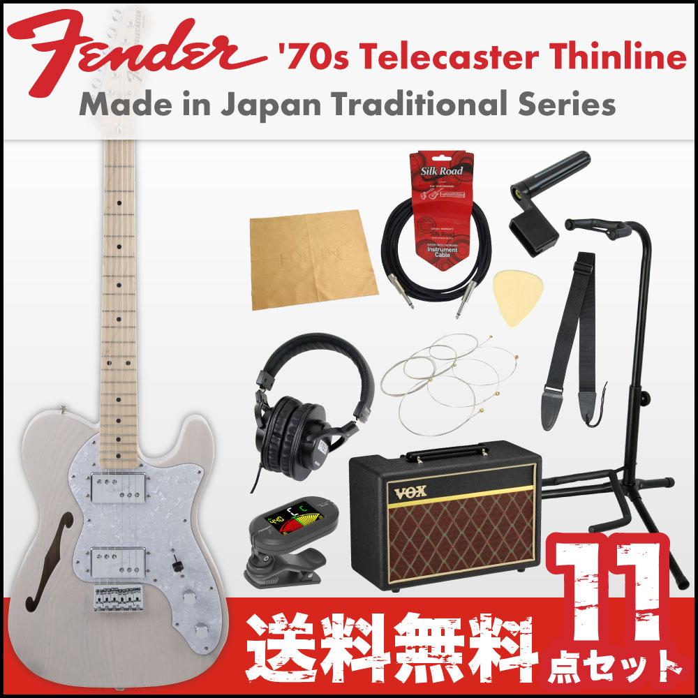 フェンダーから始める!大人の入門セット Fender Made in Japan Traditional '70s Telecaster Thinline USB エレキギター VOXアンプ付 11点セット