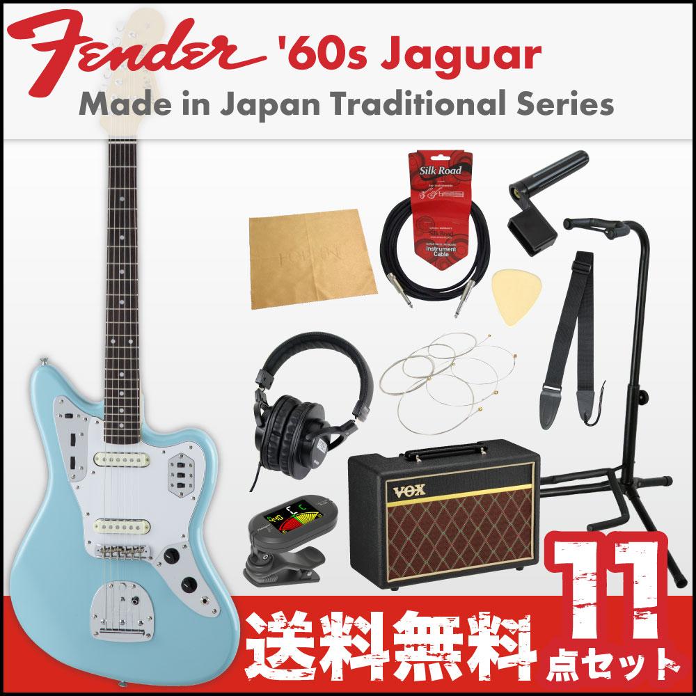 フェンダーから始める!大人の入門セット Fender Made in Japan Traditional '60s Jaguar SNB エレキギター VOXアンプ付 11点セット