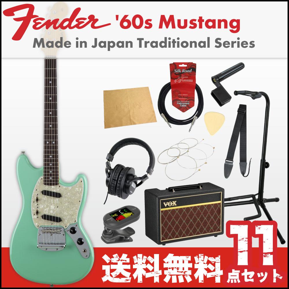 フェンダーから始める!大人の入門セット Fender Made in Japan Traditional '60s Mustang SFG エレキギター VOXアンプ付 11点セット