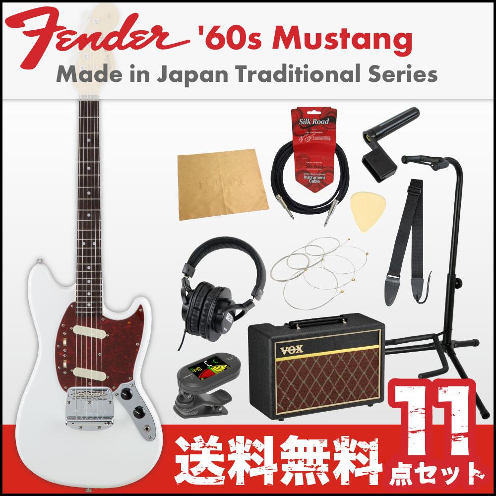 フェンダーから始める!大人の入門セット Fender Made in Japan Traditional '60s Mustang AWT エレキギター VOXアンプ付 11点セット