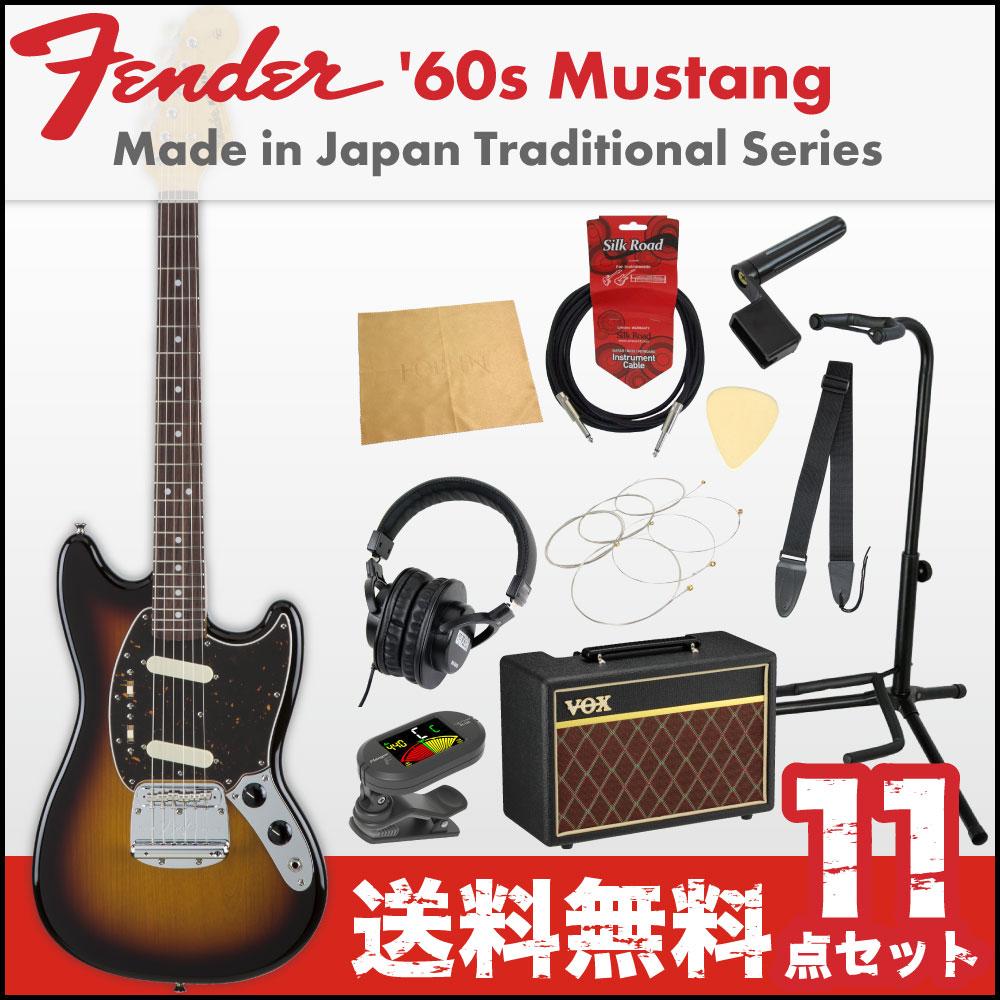 フェンダーから始める!大人の入門セット Fender Made in Japan Traditional '60s Mustang 3TSB エレキギター VOXアンプ付 11点セット