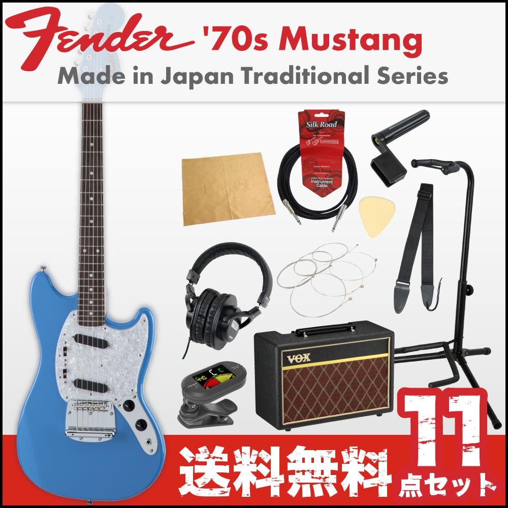 フェンダーから始める!大人の入門セット Fender Made in Japan Traditional '70s Mustang CBL エレキギター VOXアンプ付 11点セット