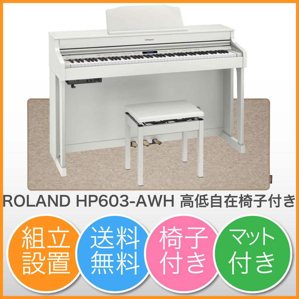 ROLAND HP603-AWH 電子ピアノ ピアノセッティングマット付き セット【組立設置無料サービス中】
