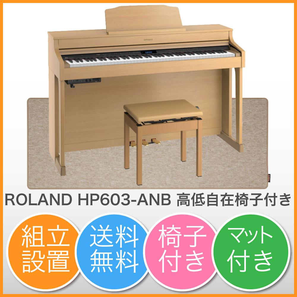 ROLAND HP603-ANB 電子ピアノ ピアノセッティングマット付き セット【組立設置無料サービス中】