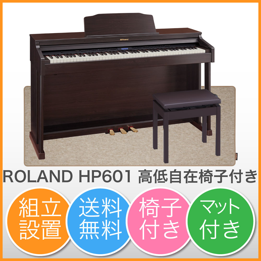 ROLAND HP601-CRS クラシックローズウッド調仕上げ 電子ピアノ 高低自在イス&ピアノセッティングマット付き セット 【組立設置無料サービス中】