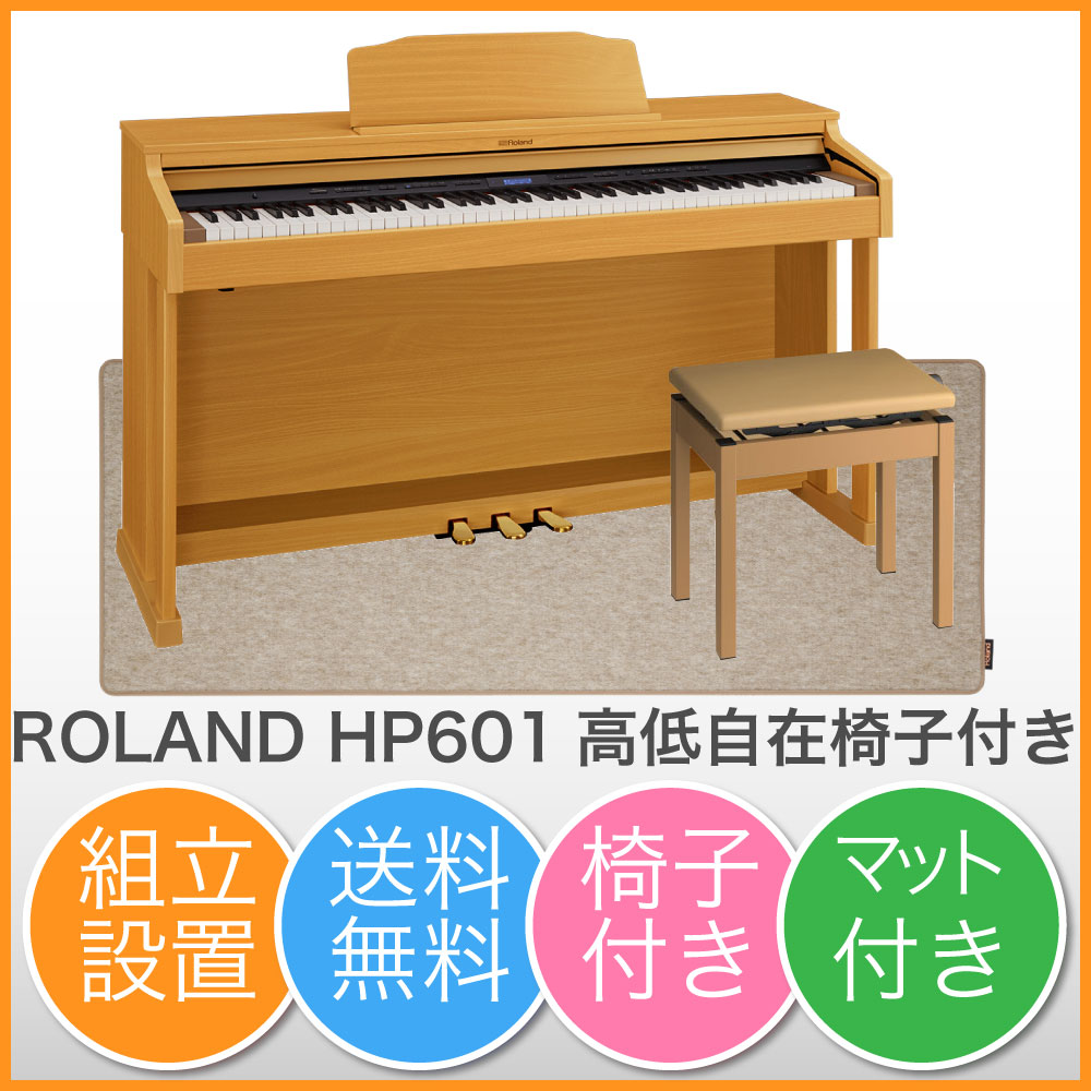 ROLAND HP601-NBS ナチュラルビーチ調仕上げ 電子ピアノ 高低自在イス&ピアノセッティングマット付き セット 【組立設置無料サービス中】