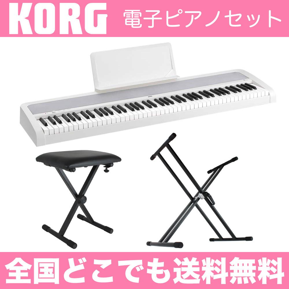 KORG B1 WH 電子ピアノ Dicon Audio KS-020 X型キーボードスタンド キーボードベンチ 3点セット