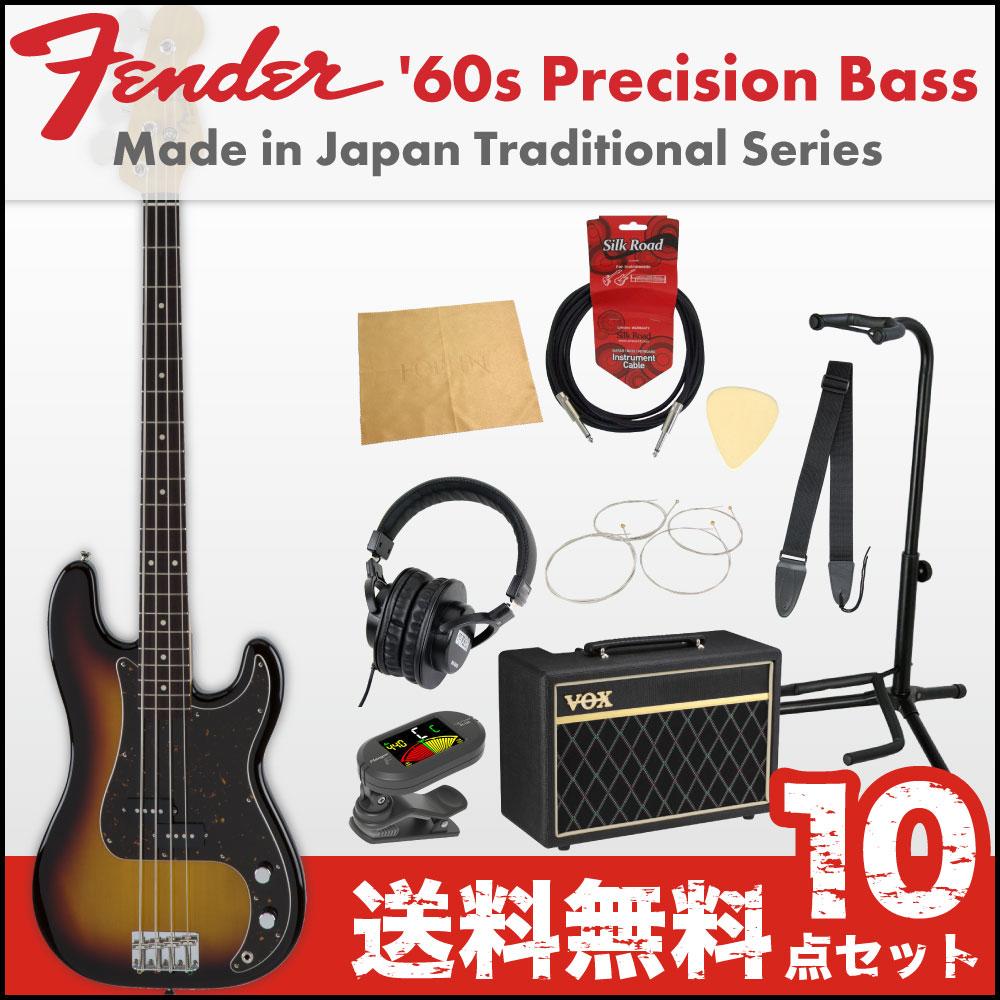 フェンダーから始める!大人の入門セット Fender Made in Japan Traditional '60s Precision Bass 3TSB エレキベース VOXアンプ付 10点セット