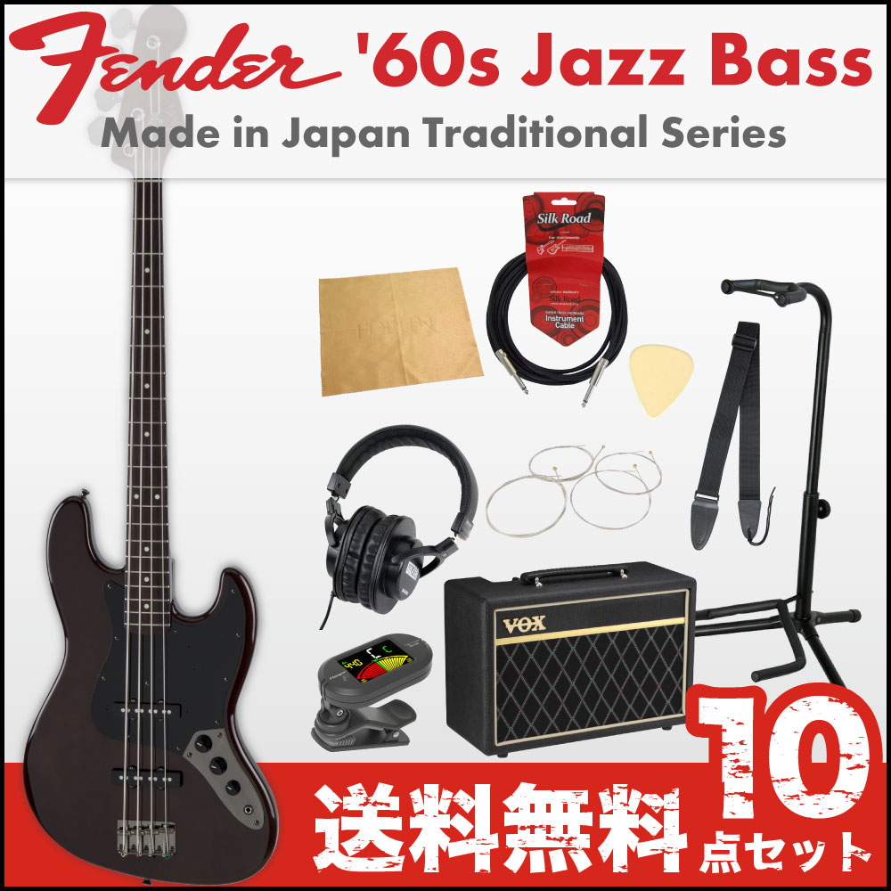 フェンダーから始める!大人の入門セット Fender Made in Japan Traditional '60s Jazz Bass WALNUT エレキベース VOXアンプ付 10点セット