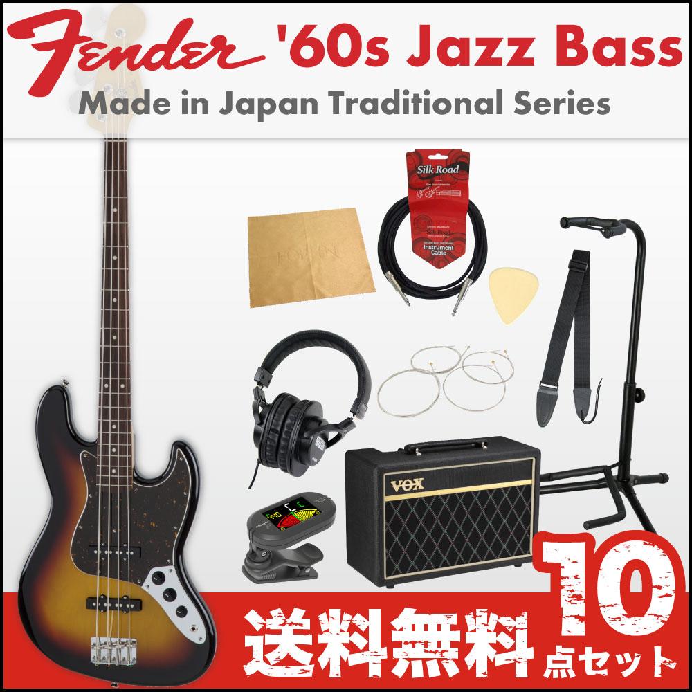 フェンダーから始める!大人の入門セット Fender Made in Japan Traditional '60s Jazz Bass 3TSB エレキベース VOXアンプ付 10点セット