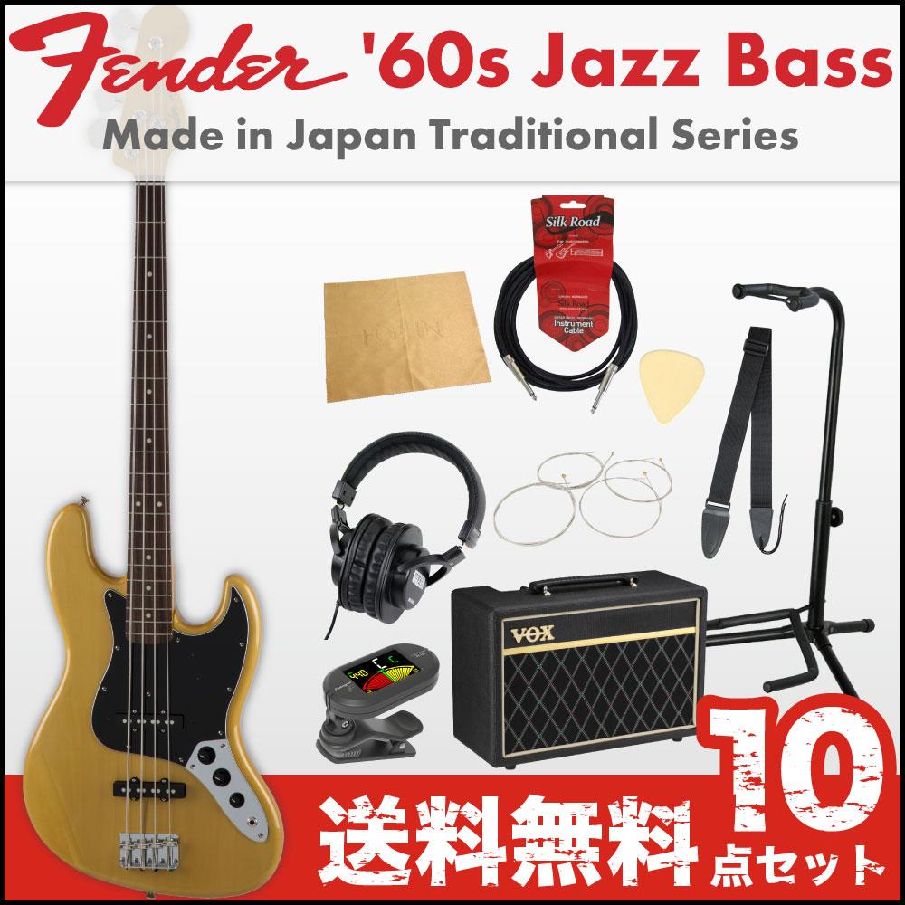 フェンダーから始める!大人の入門セット Fender Made in Japan Traditional '60s Jazz Bass VNT エレキベース VOXアンプ付 10点セット