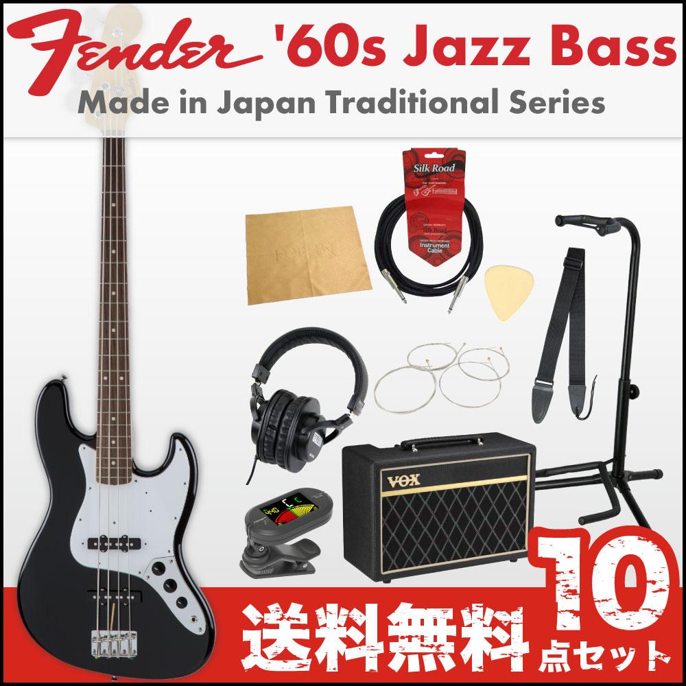 フェンダーから始める!大人の入門セット Fender Made in Japan Traditional '60s Jazz Bass BLK エレキベース VOXアンプ付 10点セット