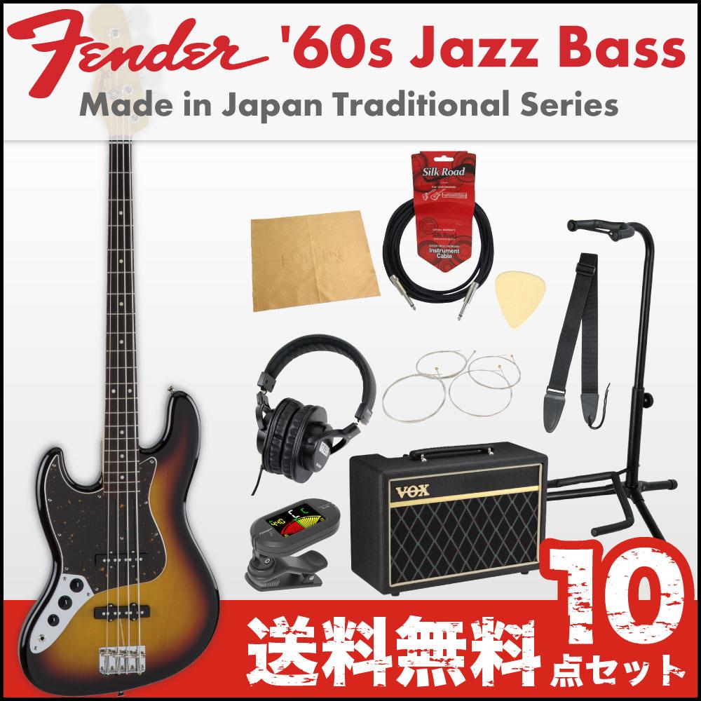 フェンダーから始める!大人の入門セット Fender Made in Japan Traditional '60s Jazz Bass Left-Hand 3TSB レフティ エレキベース VOXアンプ付 10点セット