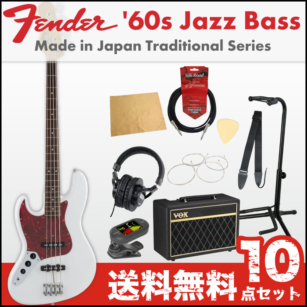 フェンダーから始める!大人の入門セット Fender Made in Japan Traditional '60s Jazz Bass Left-Hand AWT レフティ エレキベース VOXアンプ付 10点セット