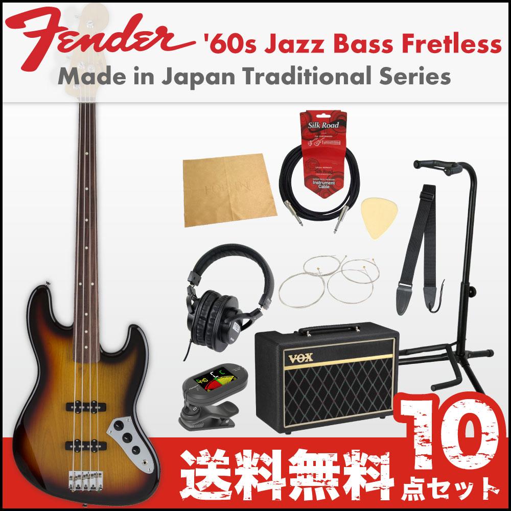 フェンダーから始める!大人の入門セット Fender Made in Japan Traditional '60s Jazz Bass Fretless 3TSB フレットレス エレキベース VOXアンプ付 10点セット