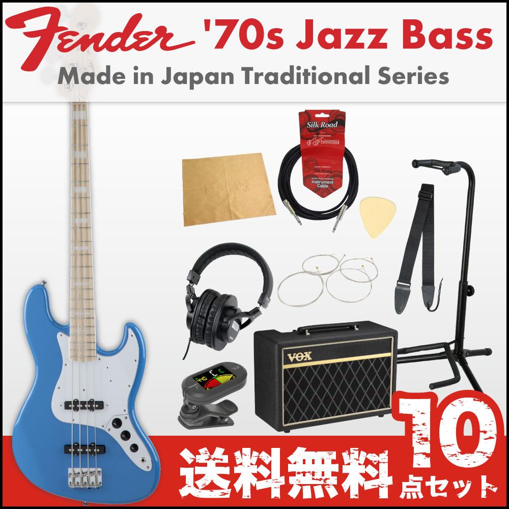 フェンダーから始める!大人の入門セット Fender Made in Japan Traditional 70s Jazz Bass CBL エレキベース VOXアンプ付 10点セット