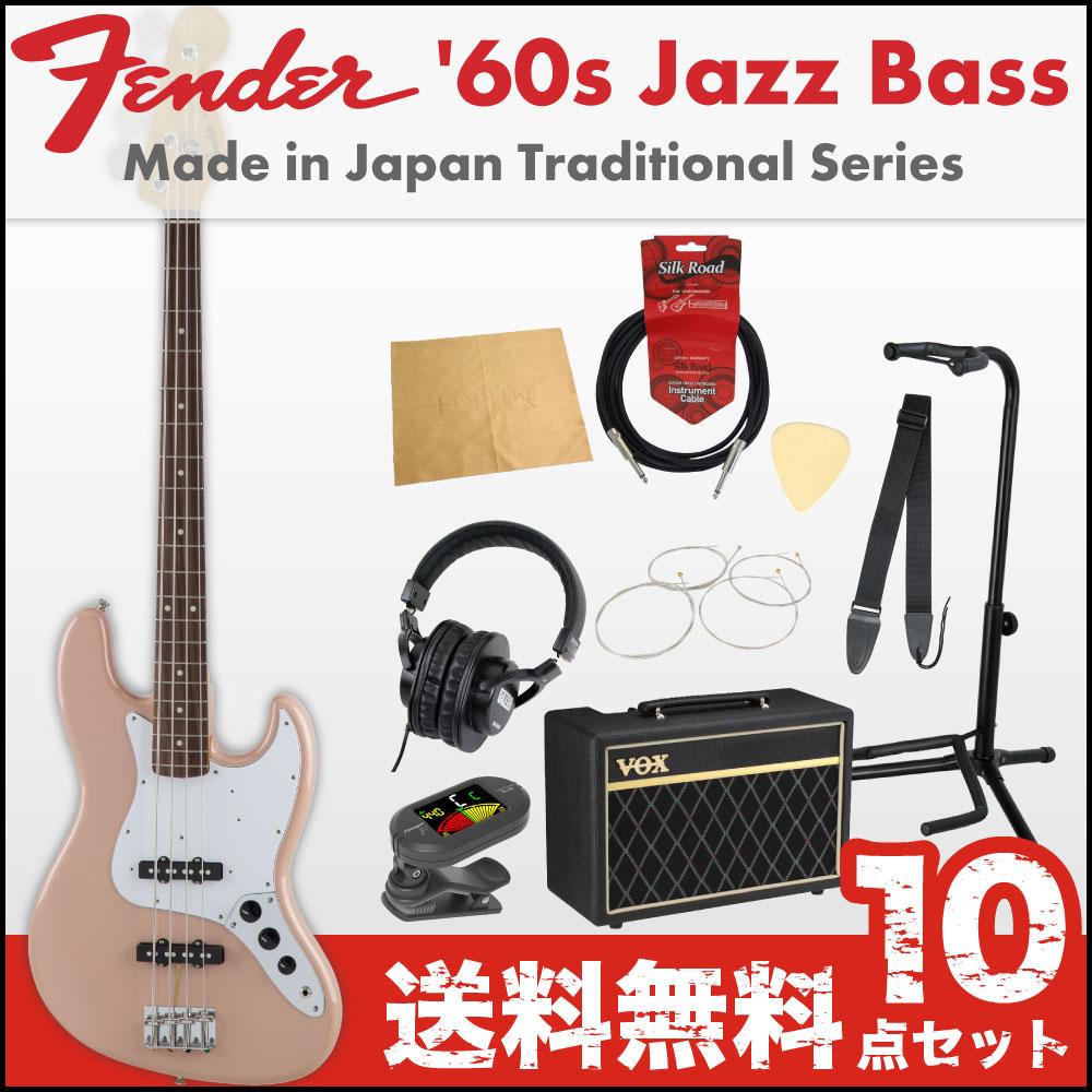 フェンダーから始める!大人の入門セット Fender Made in Japan Traditional 60s Jazz Bass FPK エレキベース VOXアンプ付 10点セット