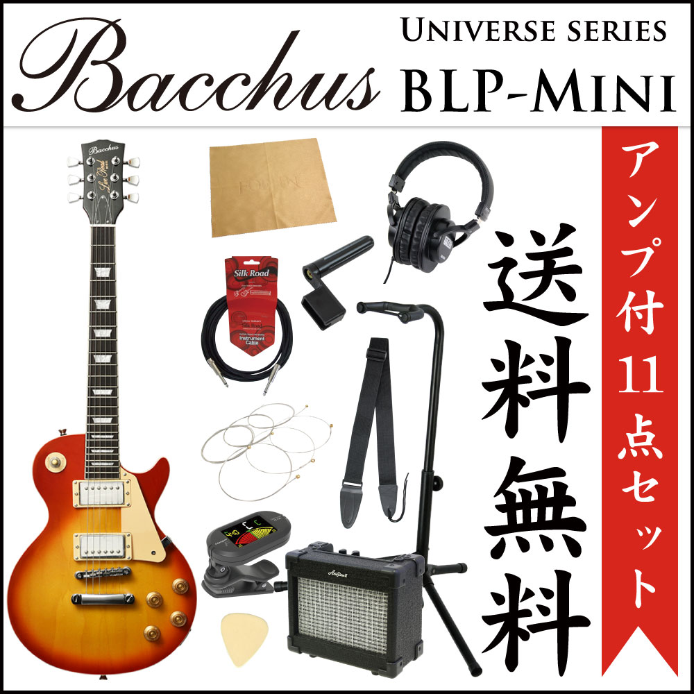 ミニエレキギター入門11点セット BACCHUS BLP-Mini CS