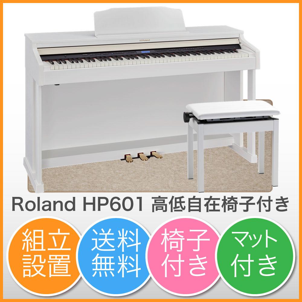 ROLAND HP601-WHS ホワイトカラー 電子ピアノ 高低自在イス&ピアノセッティングマット付き セット 【組立設置無料サービス中】