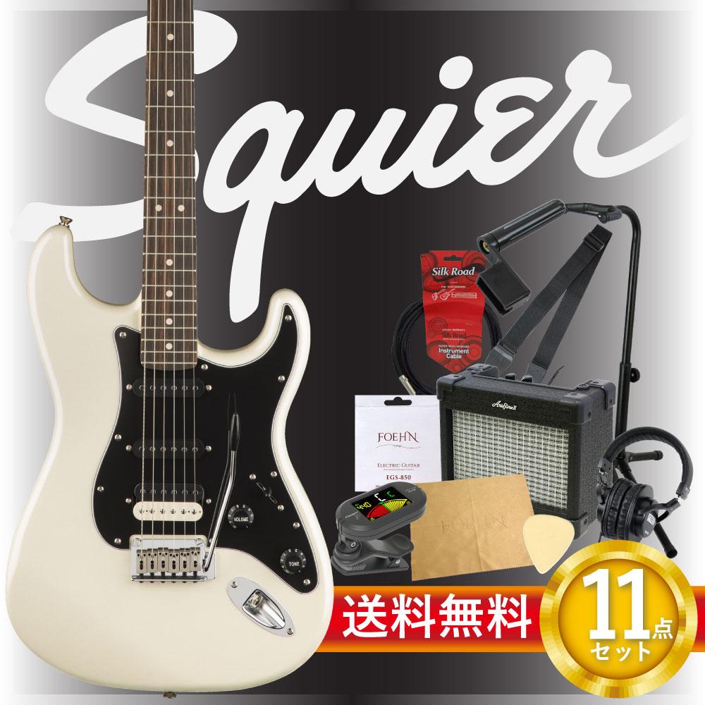エレキギター入門11点セット Squier Contemporary Stratocaster HSS Pearl White