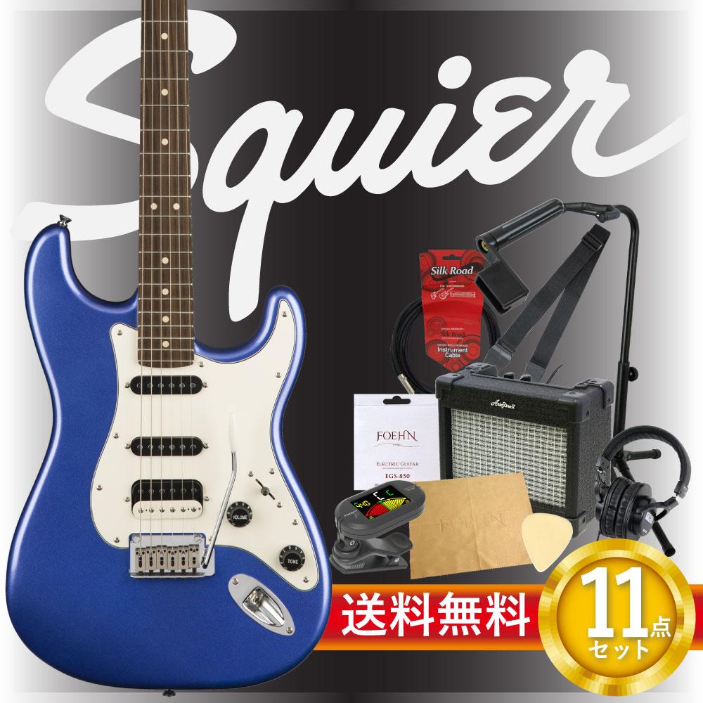 エレキギター入門11点セット Squier Contemporary Stratocaster HSS Ocean Blue Metallic
