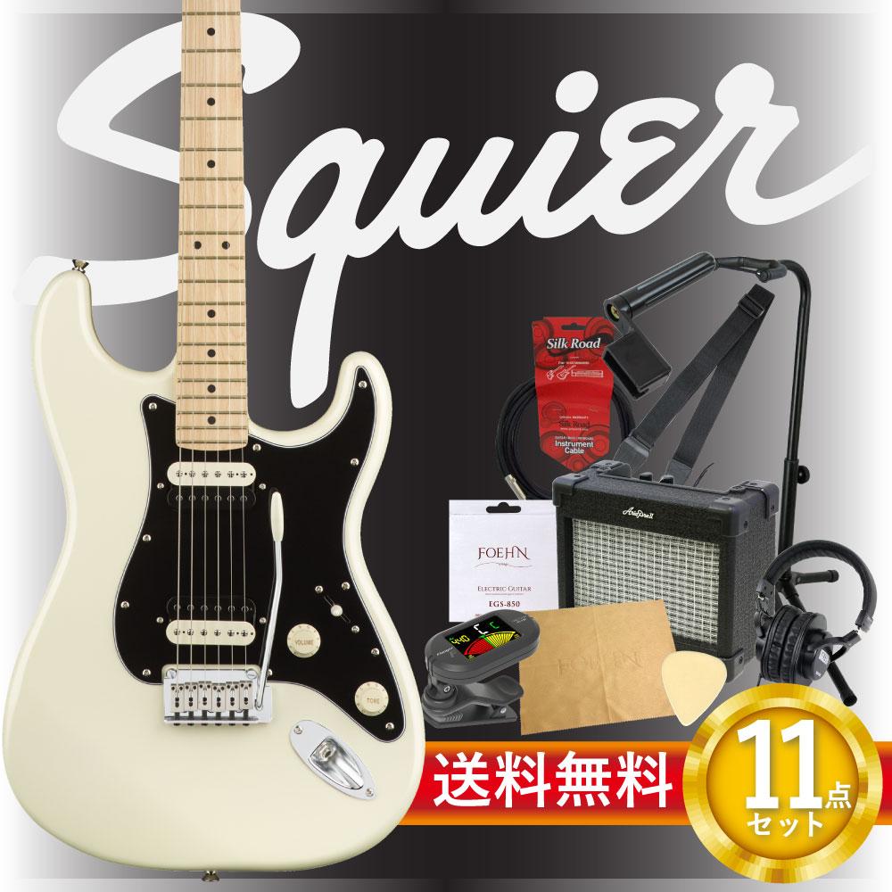 エレキギター入門11点セット Squier Contemporary Stratocaster HH Pearl White