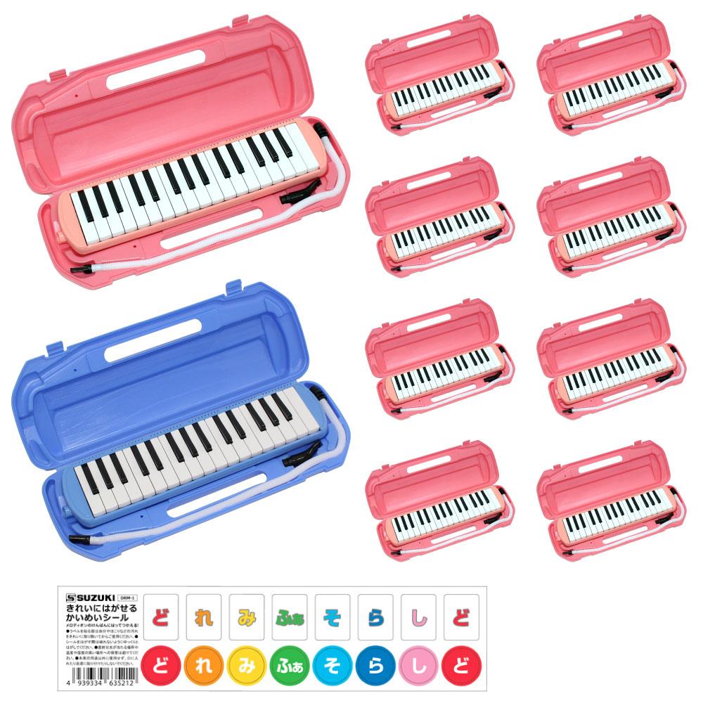 KIKUTANI MM-32 MM-32 ピンク×9台 鍵盤ハーモニカ 10台セット ピンク×9台 ブルー×1台【どれみシール×10枚付属 ブルー×1台】, レッドハンマー:53ca8fa1 --- officewill.xsrv.jp