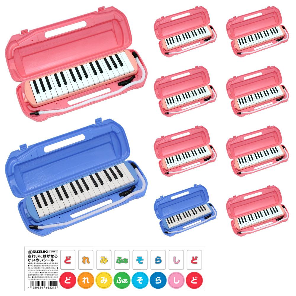KIKUTANI MM-32 鍵盤ハーモニカ 10台セット ピンク×8台 ブルー×2台 【どれみシール×10枚付属】