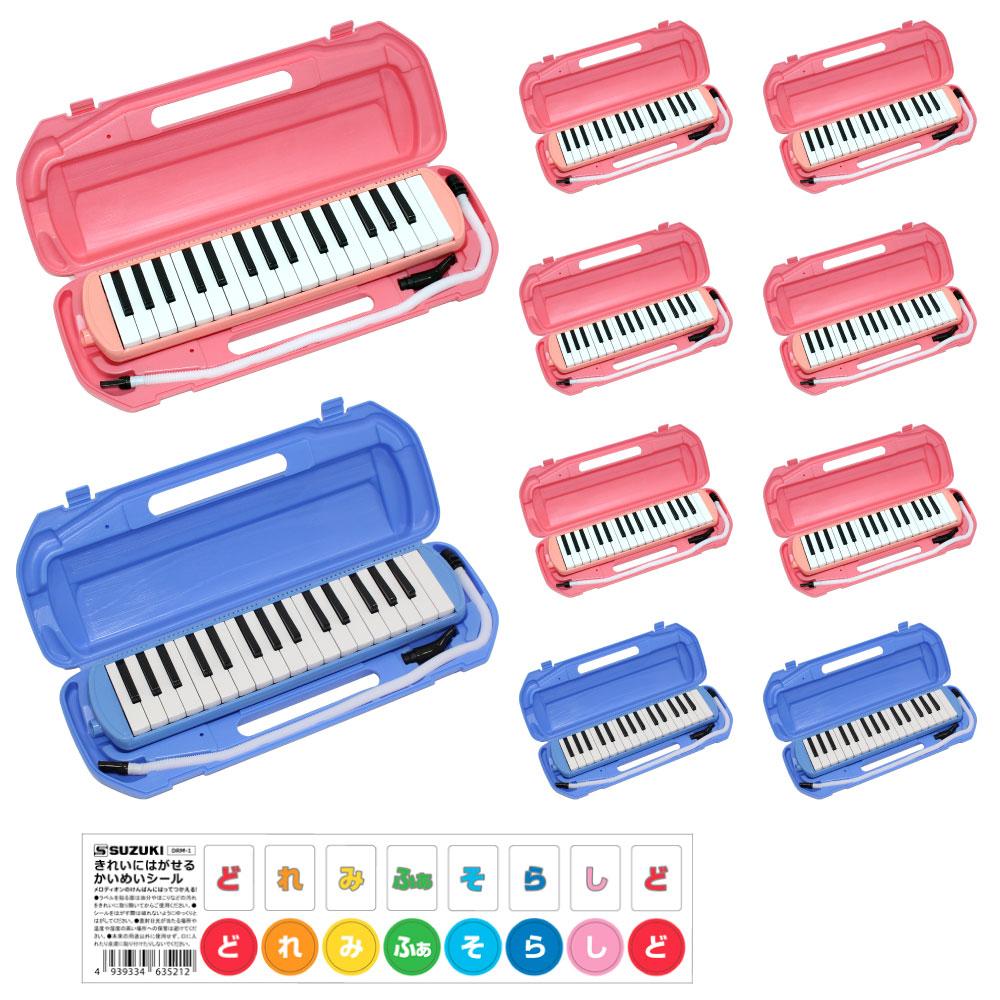 KIKUTANI MM-32 鍵盤ハーモニカ 10台セット ピンク×7台 ブルー×3台 【どれみシール×10枚付属】