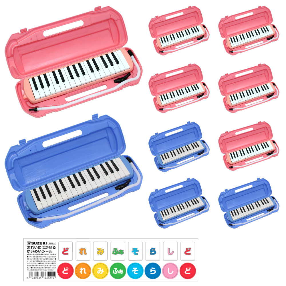 KIKUTANI MM-32 鍵盤ハーモニカ 10台セット ピンク×6台 ブルー×4台 【どれみシール×10枚付属】