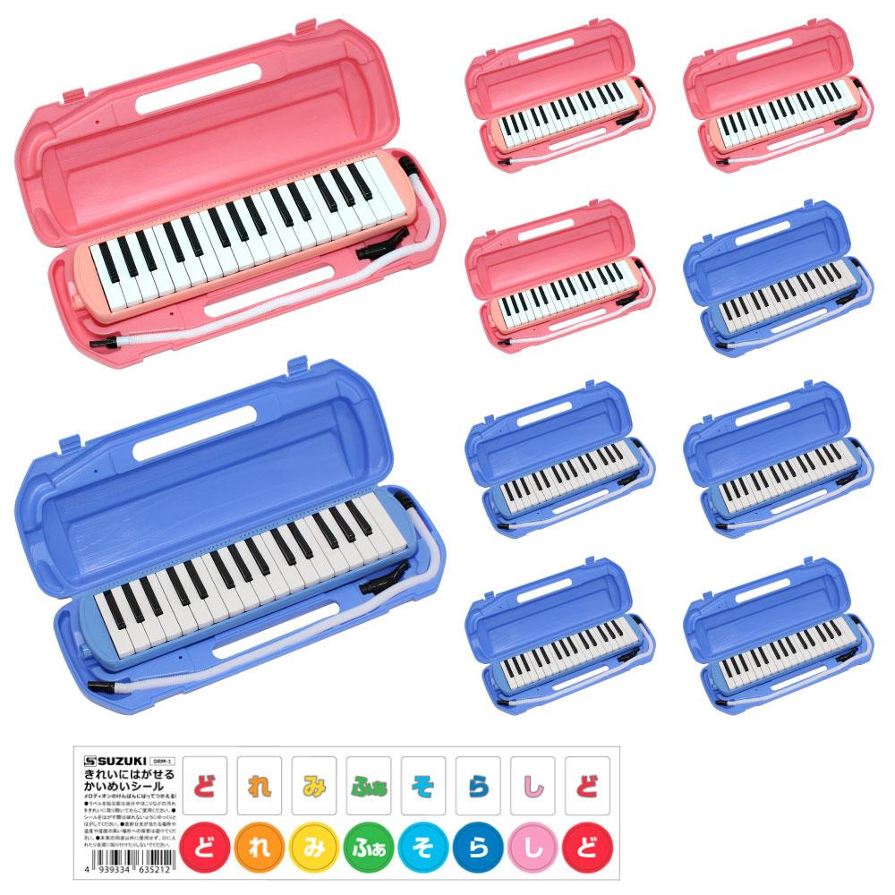 KIKUTANI MM-32 鍵盤ハーモニカ 10台セット ブルー×6台 ピンク×4台 【どれみシール×10枚付属】