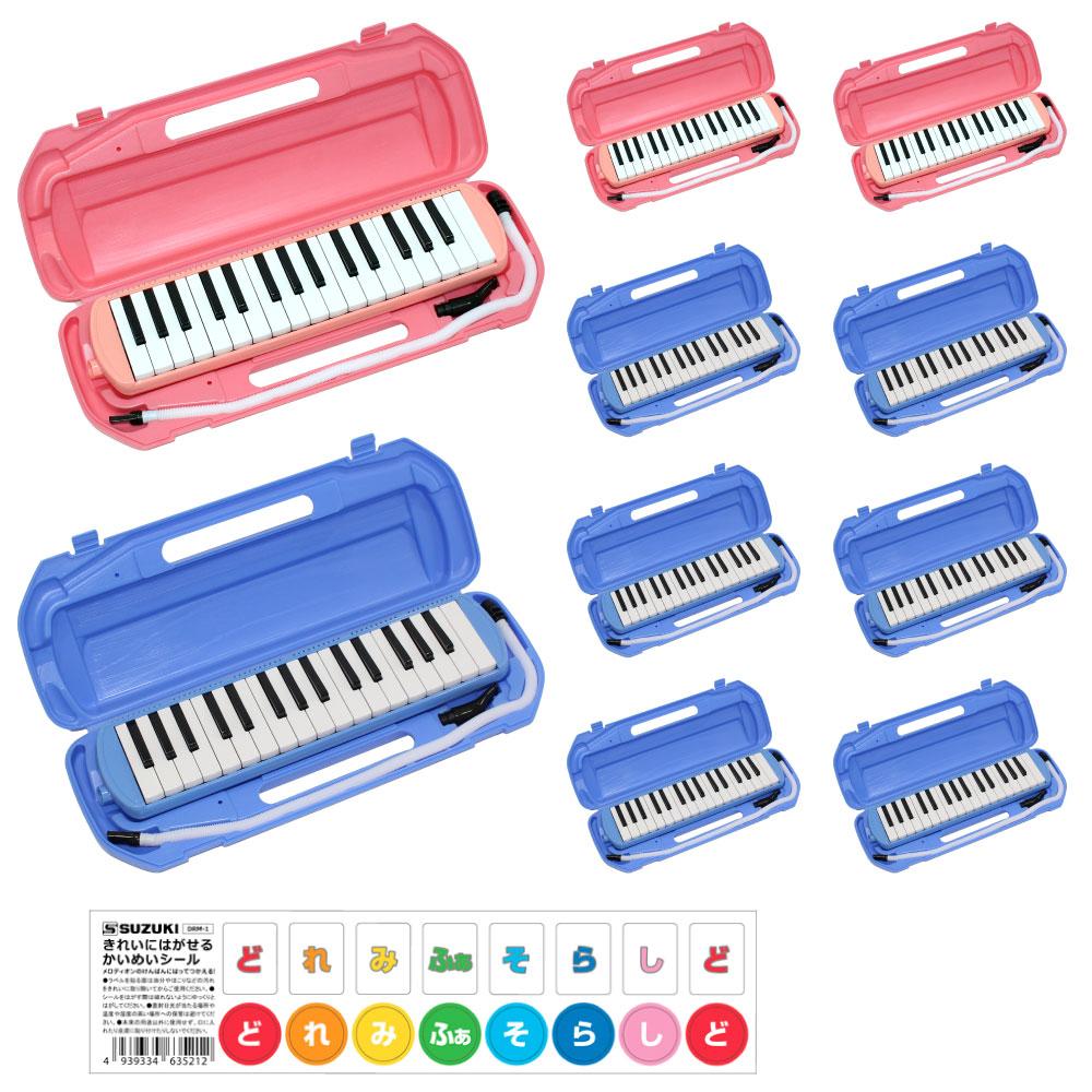 KIKUTANI MM-32 鍵盤ハーモニカ 10台セット ブルー×7台 ピンク×3台 【どれみシール×10枚付属】