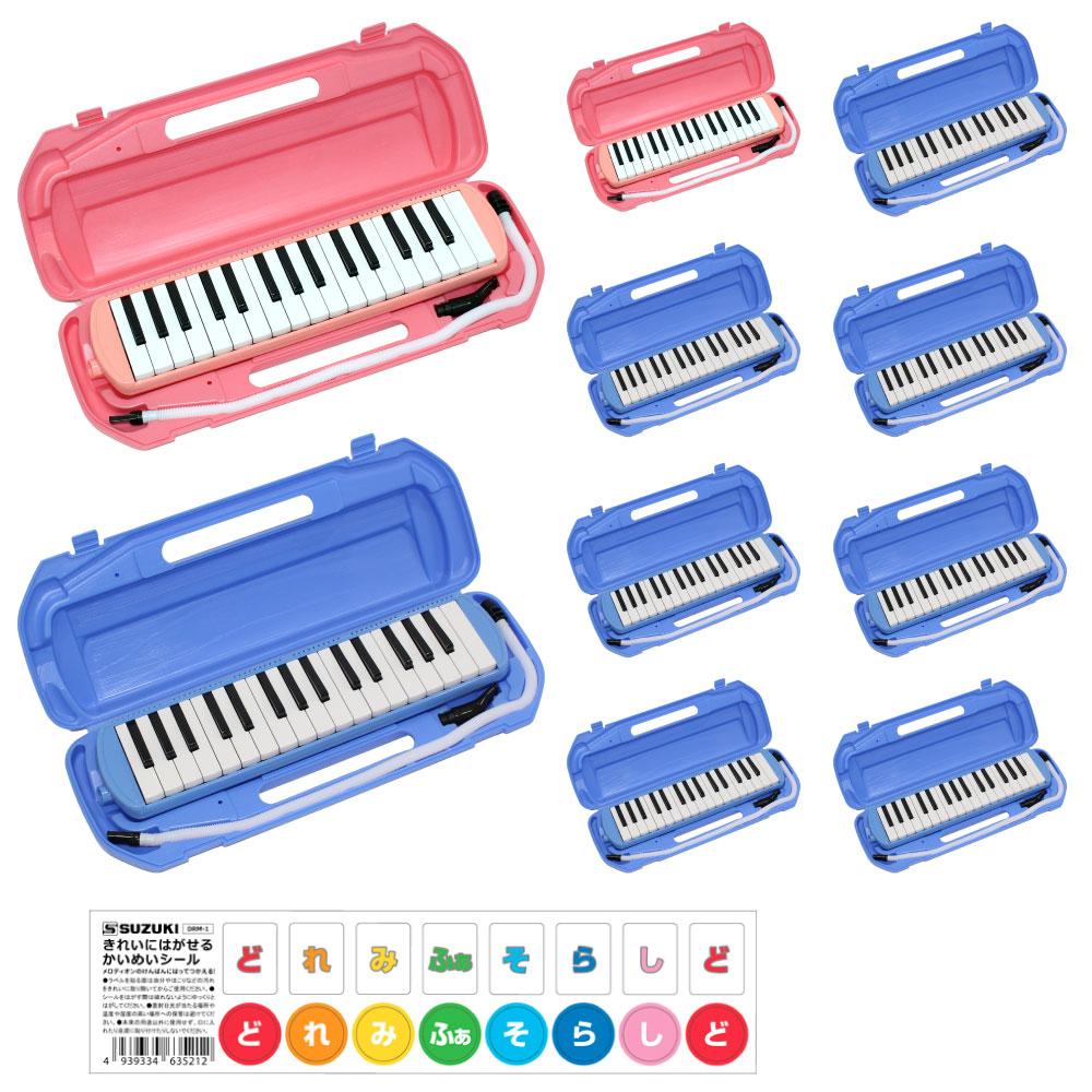 KIKUTANI MM-32 鍵盤ハーモニカ 鍵盤ハーモニカ 10台セット ブルー×8台 ピンク×2台 ブルー×8台【どれみシール×10枚付属 MM-32】, ジュエリー チョコ*フィオーレ:616751bb --- officewill.xsrv.jp