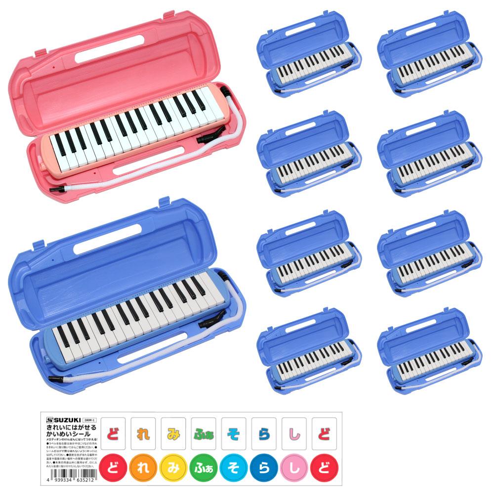 KIKUTANI MM-32 鍵盤ハーモニカ 10台セット ブルー×9台 ピンク×1台 【どれみシール×10枚付属】
