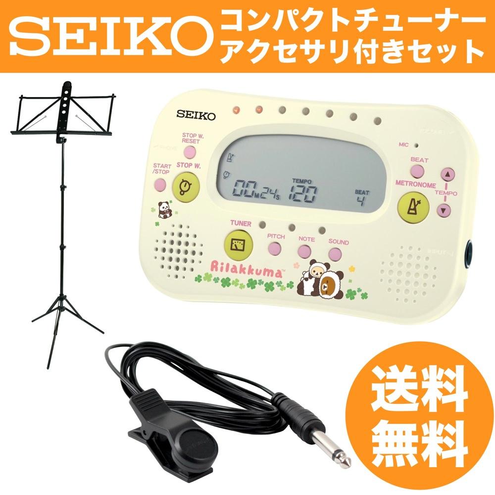 SEIKO STH100RKY リラックマ限定モデル メトロノーム・チューナー・ストップウオッチ YAMAHA MS-250ALS 譜面台付き 3点セット